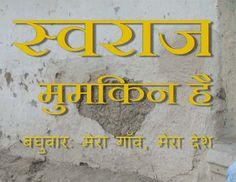 भोपाल, 20 अप्रैल (वार्ता) मध्यप्रदेश के जिले नरसिंहपुर के गांव बघुवार के स्वराज आधारित विकास को देश और विदेश में प्रचारित प्रसारित करन��