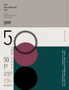 somethingmoon-design-macau-50-artist-book