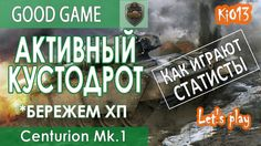 Centurion MK 1 - Кустодротим на карте Огненная дуга - Как играют статисты World of Tanks #WoT Centurion MK 1 - Kustodrot fiery arc on the map - How to play e...