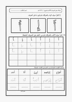 روضة العلم للاطفال: اوراق عمل لحروف الهجاء
