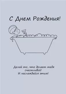 стильные открытки с днем рождения: 19 тыс изображений найдено в Яндекс.Картинках