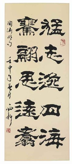 TIAN YUXIN (BORN 1942) Calligraphy Hanging scroll, ink on paper 38 x 15 5/8 in. (96.2 x 39.7 cm.) 田雨新 書法 水墨紙本 立軸 一九九二年作 題識:猛志逸四海,騫翮思遠翥。 陶淵明句。壬申(1992年)年春月。雨新。 鈐印:田雨新印、始如一 簽條:嚴雲泰先生雅正。顧希春,葉煦琳贈。 田雨新書於北京。 38 x 15 5/8 in. (96.2 x 39.7 cm.)
