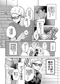 Kuroo, Haikyuu, Kurotsuki, Anime Ships, Manga, Comics, Period, Manga Anime, Manga Comics