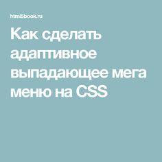 Как сделать адаптивное выпадающее мега меню на CSS
