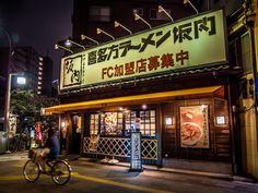 "We've mentioned ""Bannai"" (https://www.pinterest.com/pin/196047390005084465/) a ramen restaurant across the street from Komagata Bridge before. Here is how it looks from the outside. 1/3 #Asakusa, #Bannai, #ramen, #Komagata October, 28 2015 © 2015 Grigoris A. Miliaresis"