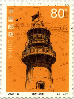 Faros históricos antiguos: Faro Laotieshan: China (Rep. Pop) 2002