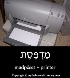 """How to say """"Printer"""" in Hebrew. Just like in English, this Hebrew word is related to the much-older word for printing, as in printing books or newspapers. Click here to hear it pronounced by an Israeli: http://www.my-hebrew-dictionary.com/printer.php"""