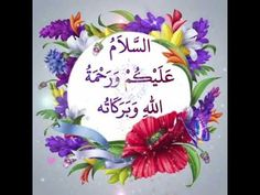 Good Morning Messages, Good Morning Images, Beautiful Moon Images, Salam Image, Assalamualaikum Image, Good Morning Roses, Doa Islam, Islamic Images, The Creator