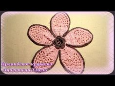 Видео-урок. Большой цветок на пять лепестков вязанный крючком. Ирландско...