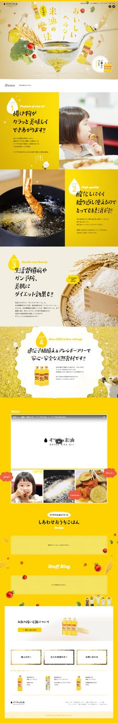 オリザの米油(こめ油)|オリザ油化株式会社 : 81-web.com【Webデザイン リンク集】 Food Web Design, Best Web Design, Menu Design, Site Design, Ad Design, Banner Design, Layout Design, Branding Design, Graphic Design