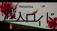 KAITO - Murderoid (rus sub) [18+]