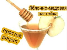 Яблочная настойка . Яблочно-медовая настойка
