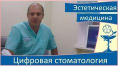 Эстетическая медицина в Москве, цифровая стоматология