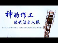 【全能神】【東方閃電】全能神教會福音微電影《神的作工使我活出人樣》
