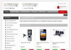 Создание Интернет-магазина Техника для дома и офиса Заказать создание сайта или магазина в Украине >> http://site-made-in.odessa.ua/