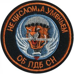 1730_1.1.1. Sleeve insignia (badge) servicemen 1730 separate battalion of special purpose anti-subversive struggle (about 1730 PDB CH). Embroidery. Diameter 100 m