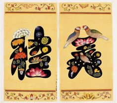 Characters Picture / Color on korean paper, 2014 / 70 x 36 x 8 cm (27.6 x 14.2 x 14.2 inch)