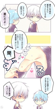 I dont understand. Kuroko No Basket, Mayuzumi Chihiro, Kiseki No Sedai, Attack On Titan Comic, Akakuro, Generation Of Miracles, Kuroko Tetsuya, Kaichou Wa Maid Sama, Opposites Attract