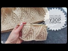 Красивый полупатентный узор спицами для вязания джемпера, кардигана - YouTube Knitting Stiches, Knitting Videos, Knitting Needles, Dress Patterns, Knitting Patterns, Crochet Hooks, Knit Crochet, Purl Stitch, Lion Brand Yarn