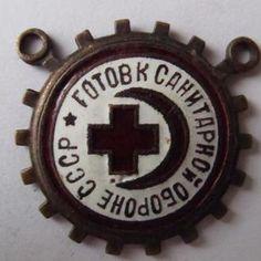Знак. Готов к санитарной обороне СССР Astros Logo, Houston Astros, Team Logo