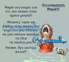 Greek Quotes, Wise Quotes, Inspirational Quotes, Funny Images, Funny Photos, Funny Statuses, Motivation Inspiration, Picture Quotes, The Funny