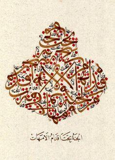 الجنة تحت اقدام الامهات Paradise is under the feet of mothers