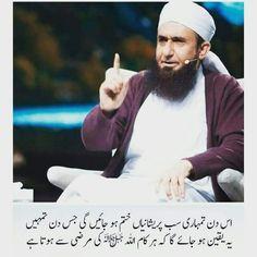 Beshak ❤️ Islamic Qoutes, Islamic Images, Islamic Messages, Spiritual Quotes, Wisdom Quotes, True Quotes, Beautiful Islamic Quotes, Beautiful Words, Reality Of Life