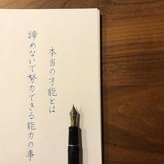 天賦の才とは、そのことが好きだと思えるかどうかぐらいで、あとは諦めないで努力できるかどうかが大きいと思う。 天才=努力の達人 #信じている言葉 #信念 #好きな言葉 #名言 #書 #書道 #硬筆 #硬筆書写 #手書き #手書きツイート #手書きツイートしてる人と繋がりたい #美文字になりたい #美文字 #万年筆 #calligraphy #japanesecalligraphy