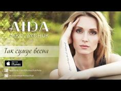 АІДА Ніколайчук ТАК СУМУЄ ВЕСНА / AIDA Nikolaychuk TAK SUMUE VESNA - YouTube