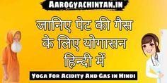 गैस के लिए योगा [Gas ke Liye Yoga (12 Effective Yoga For Gas Problem in Hindi]
