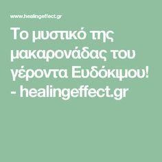 Το μυστικό της μακαρονάδας του γέροντα Ευδόκιμου! - healingeffect.gr Pasta, Cooking, Blog, Recipes, Spaghetti, Kitchen, Recipies, Blogging, Ripped Recipes