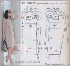 ДЛИННЫЙ КАРДИГАН БЕЗ ЗАСТЕЖКИ #ПальтоЖакетыБолеро_zolvik  #SewingPatterns #sewing #выкройки #выкройка #шитье #крой #СвоимиРуками #платья…