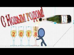 С Наступающим Новым годом 2018! Красивая Новогодняя открытка с Новым годом! Футаж для видео 18. - YouTube