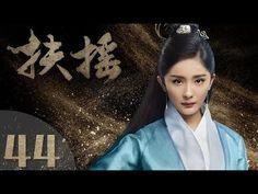 [English Subtitles EP44]《扶摇》Legend of Fuyao 第44集(杨幂、阮经天领衔主演,刘奕君、王劲松、高伟光、...