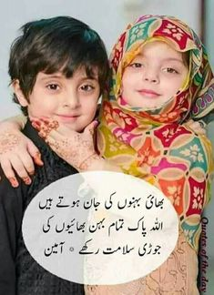 Urdu Quotes, Quotations, Best Quotes, Funny Quotes, Qoutes, Love My Parents Quotes, Poetry Pic, Urdu Poetry, Brother Sister Quotes