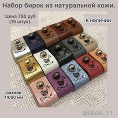 """Бирки/Этикетки/Лейблы/Шильдики on Instagram: """"Вы в поисках красивых бирочек для своих вязанных изделий? ⠀ Бирочки для вязальщиц, которые хотят придать своим изделиям заключительный…"""" Love Bracelets, Cartier Love Bracelet, Bangles, Personalized Labels, Knitting, Jewelry, Bracelets, Jewlery, Personalised Labels"""