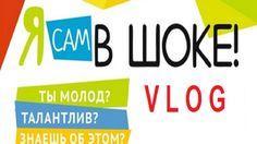 Влог.  Конкурс талантов #ясамвшоке