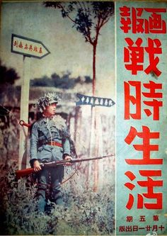 Chinese soldier, with broadsword, ready for battle. Magazine cover from 1937, start of war with Japan.