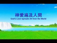 【東方閃電】全能神教會經歷詩歌《神愛遍及人間》