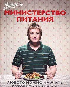 (lq) оливер дж министерство питания любого можно научить готовить за 24 часа 2011 by Sergey Moroz