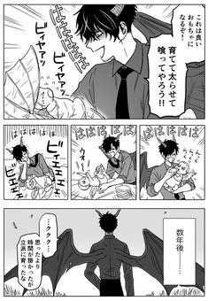 久世岳@うらみち②発売中 (@9zegk) さんの漫画 | 42作目 | ツイコミ(仮) Read Anime, Manga To Read, Manga Anime, Anime Art, Anime Witch, Handsome Anime Guys, Short Comics, Manga Sites, Cute Anime Couples