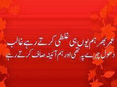 Ahmed faraz poetry in urdu 2