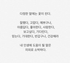 - I'm a girl writing an article. Words Quotes, Wise Words, Art Quotes, Sayings, Korean Words Learning, Korean Language Learning, Korean Alphabet, Korean Quotes, Good Sentences