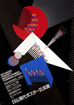 Japanese Poster: French Exhibition. Kazumasa Nagai. 1985 - Gurafiku: Japanese Graphic Design
