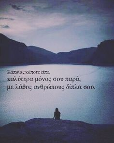 Σωστός! Fake Friend Quotes, Fake Friends, Big Words, Greek Words, Favorite Quotes, Best Quotes, Life Quotes, Beautiful Compliments, Greek Quotes