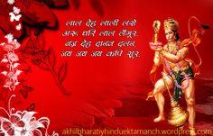 hindu,manch,bharatiya,
