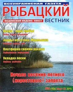 Рыбацкий вестник № 6 (март 2015)