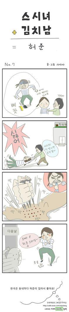스시녀와 김치남 7화