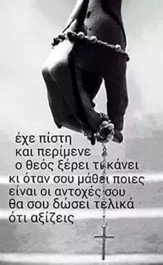 Image about greek quotes in anastasia? by anastasiaklontira - Trend Nature Quotes 2020 Journey Quotes, Faith Quotes, Words Quotes, Sayings, Qoutes, Unique Quotes, Amazing Quotes, Inspirational Quotes, Favorite Quotes