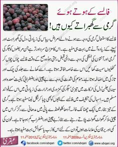 Benefits of falsa Herbal Remedies, Home Remedies, Natural Remedies, Islamic Information, Recipe For 4, Health And Beauty Tips, Brunch Recipes, Healthy Tips, Herbalism